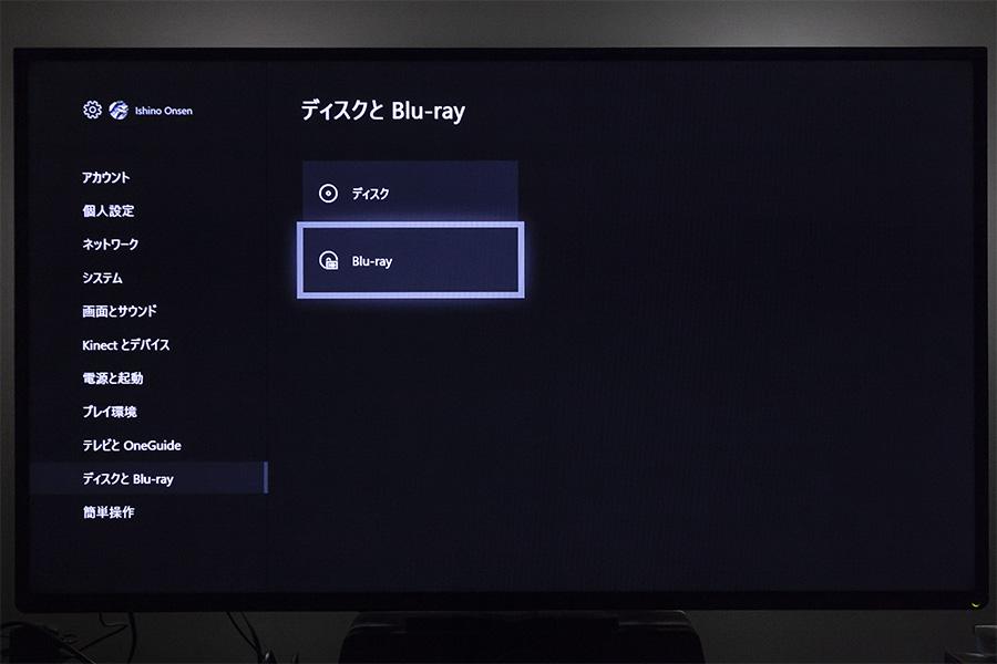 Blu-ray設定